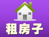 郑州港区租房信息