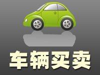 郑州港区车辆买卖