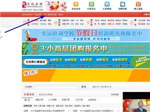 【左权在线网企业招聘――查看信息及查看简历教程】