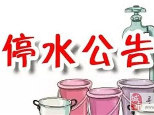 停水计划:寻乌九曲湾厂制水池组进行例行维护!拟于9月7日晚11点半至8日早7时,可能出用水不正常现象!