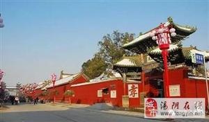 """汤阴被冠以国字号""""千年古县""""啦!"""