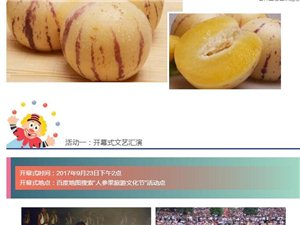 """第三�谩爸��石林人�⒐�旅游文化�""""�⒂�9月23日盛大�_幕"""