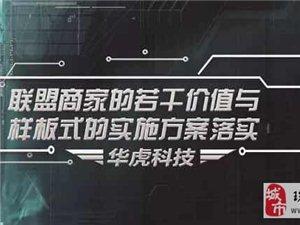 9月8日《�盟商家的若干�r值�c�影迨降��施方案落��》���h即�⒄匍_!