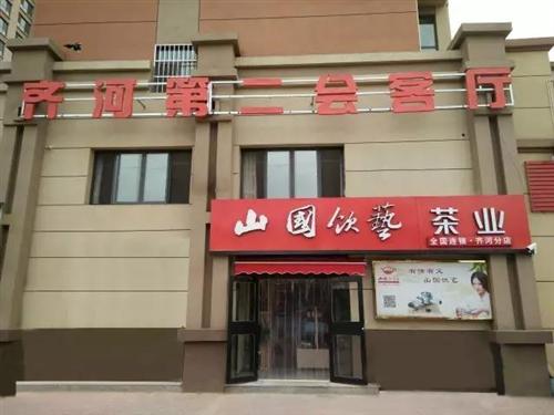 山国饮艺茶文化馆要开业啦!喜欢茶文化的朋友赶紧来哟!