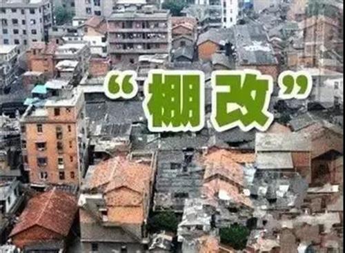 民生福利!齐河县2018年棚户区改造公布!快来看看有你家吗?