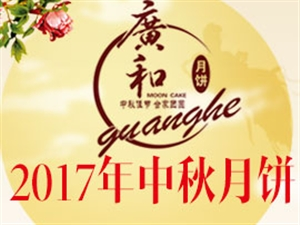 儋州广和月饼与您团聚中秋