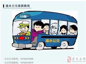 @建水人,看看建水公交最新路线