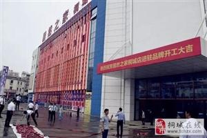 桐城一大型家居建材主题购物中心盛大开工!