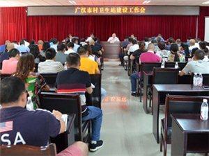 【转帖】四川新闻网――广汉新建20个村卫生站,基层医疗服务能力稳提升
