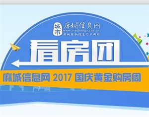 麻城信息网国庆大型看房团
