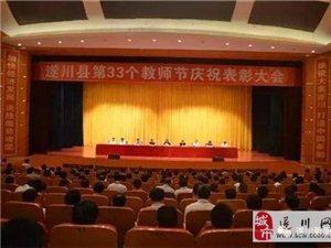 遂川召开教师节庆祝大会表彰百名优秀教师