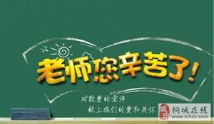 教师节桐城这些酒店免费送价值188元10年金种子酒一瓶!