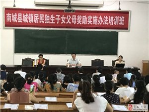 南城县举办城镇居民独生子女父母 奖励实施办法培训班