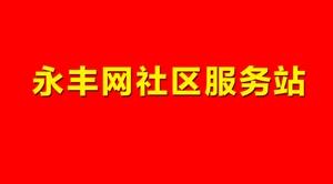 永丰网社区服务站