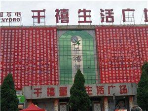 陕州千禧商贸十周年店庆