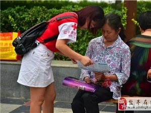 """盐亭县红十字会开展""""世界急救日""""宣传培训活动"""