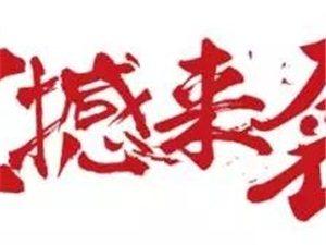涞水最强福利!中秋、国庆送礼首选汇金城亲情卡!!!