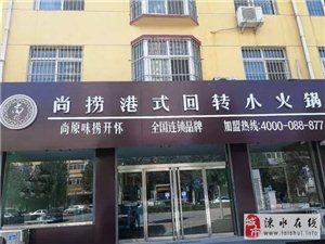 9月12号   东大街尚捞港式回转小火锅   盛装开业