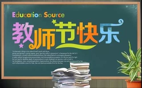 @澳门太阳城官网的家长教师节送礼你送对了吗?老师想要的其实是这个...