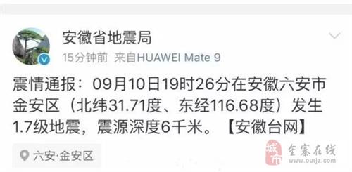 昨晚7点26分六安发生1.7级地震