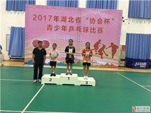澳门太阳城娱乐李清仪获得10岁组女子乒乓球单打第三名