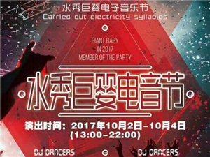 福彩3d胆码预测巨婴音乐节     需要票联系我