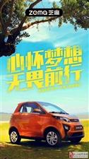 大迈芝麻强势来袭,新能源汽车入驻天水!