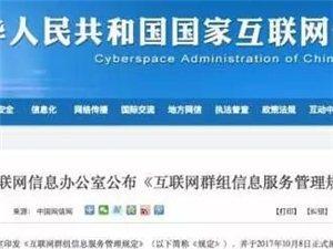 公安紧急提醒:多名群主已被拘留处分!8种信息千万别发!