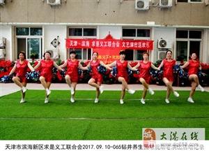 舞动教师节  相聚养生园