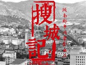 搜城记发现家乡系列(礼县)