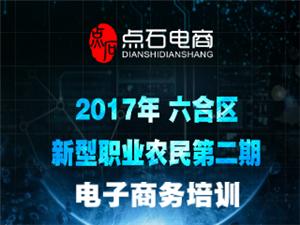2017年六合区新型职业农民第二期(电子商务培训)班