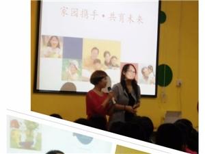 家园共育 携手未来――金苹果幼儿园家长学院