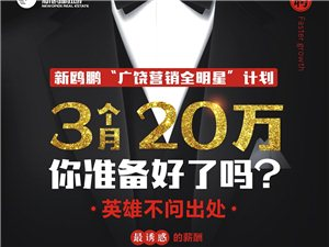 """新欧鹏""""龙8国际娱乐中心全明星计划""""3个月20万,你准备好了吗?"""