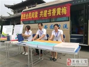 黄梅县图书馆参加湖北省汽车图书馆