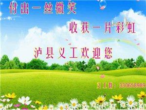 """泸县义工""""保护环境、创美好龙城""""活动人员招募通知"""
