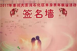 """惠州大亚湾石化区""""缘聚石化 缘来是你""""单身青年联谊活动"""