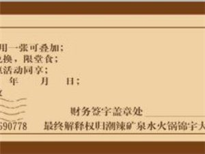 重庆潮辣火锅一岁啦!各种优惠不断,连续转发三天有红包!