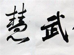 【人物专访】国粹――他用一生诠释(一)文:云羲子