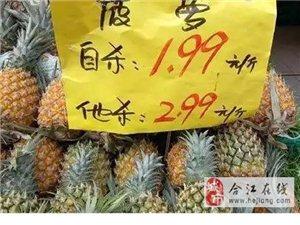 荔城美食:肉嘎嘎可以不吃,但水果一定要吃