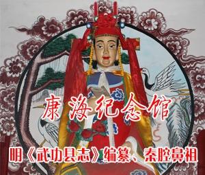 康海纪念馆――明《武功县志》编纂、秦腔鼻祖