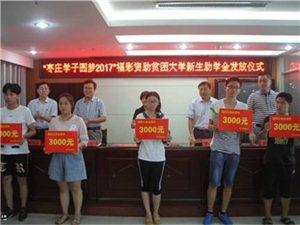 枣庄福彩资助75名贫困大学生圆梦大学
