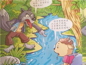 和宝宝一起讲故事――小羊和狼
