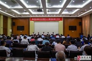 阳信县新的社会阶层人士联谊会召开并选举出第一届理事会成员