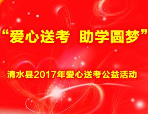 """""""爱心送考助学圆梦""""――清水县2017年爱心送考公益活动"""