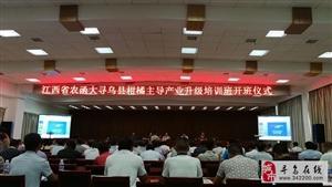 江西省农函大寻乌县柑橘主导产业升级培训班(9.7-9.9)圆满结束!