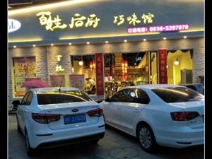 广汉吃货有福了,位于幸福大院附近的百姓后厨巧味馆开业了哦
