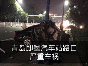 警钟!即墨汽车站附近发生一起惨烈车祸!俩人当场死亡