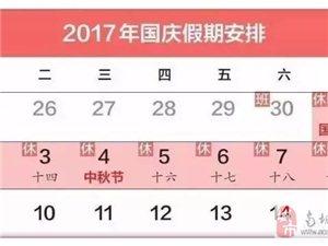 2017年国庆高速免费早知道