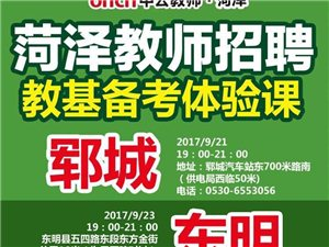 【中公教育】18年教师招聘备考公开课来了!