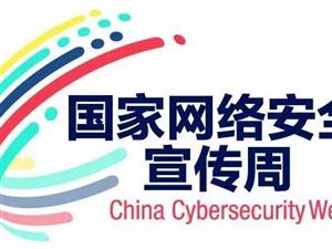 网络安全宣传周|为网上家园筑起安全堤坝―网络安全事业五年发展综述